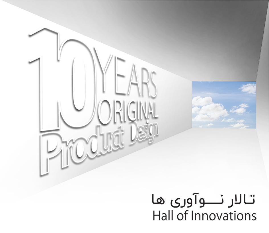Hall of Innovations
